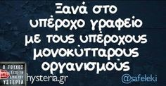 Funny Greek Quotes, Funny Quotes, Funny Memes, Jokes, Favorite Quotes, Best Quotes, True Words, Funny Pictures, Funny Pics