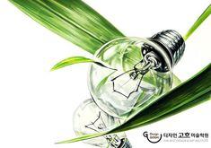 디자인고흐 미술학원 그림 #기초디자인 #개체표현 #투명체 #자연물그리기 #전구그리기 Art Sketches, Art Drawings, Save Energy, Design Art, Bulb, Painting, Onions, Painting Art, Paintings