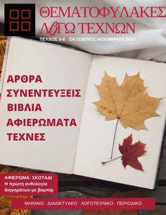 Περιοδικό Θεματοφύλακες Λόγω Τεχνών, για το βιβλίο και τις τέχνες. Οι Θεματοφύλακες Λόγω Τεχνών προσεγγίζουν, αγαπούν κάθε τι που ομορφαίνει τη ζωή.