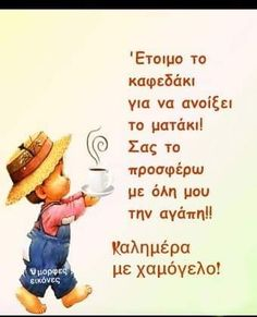 καφες Good Morning Picture, Morning Pictures, Greek Quotes, Good Day, Texts, Funny, Happy, Mornings, Greek