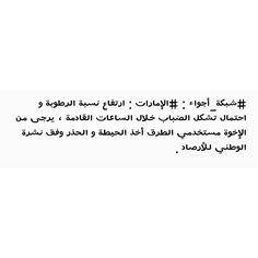 #شبكة_أجواء : #الإمارات : ارتفاع نسبة الرطوبة و تحذير من احتمال تشكل الضباب خلال الساعات القادمة  #هذا_الحساب_برعاية_بنياتا_الإمارات للحفلات و الهدايا @pinata.ae  #شبكة_الياسات  @alyasatnet  #رابطة_أجواء_الخليج  @g.s.chasers