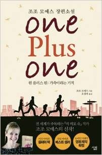 The One Plus One (Korean Edition), Jo Jo Moyes, 9788952230287, 3/12