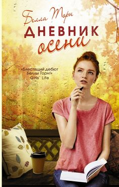 «Дневник осени» Белла Торн