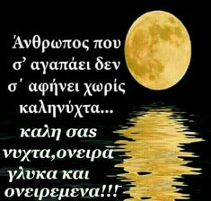 Good Night, Good Morning, Greek Quotes, Looking Back, My Life, How Are You Feeling, Humor, Feelings, Beautiful