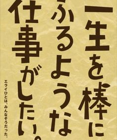 title: 一生を棒にふるような仕事がしたい。 / copy: 一生を棒にふるような仕事がしたい。 エライひとは、みんなそうだった。