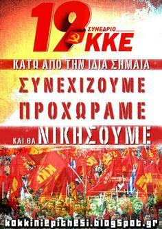 19ο Συνέδριο ΚΚΕ  http://kokkiniepithesi.blogspot.gr/2013/04/19_13.html