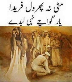 You wont ever find me. Urdu Funny Poetry, Best Urdu Poetry Images, Love Poetry Urdu, Soul Poetry, Poetry Pic, Deep Poetry, Urdu Quotes, Poetry Quotes, Sufi Quotes