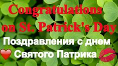 Congratulations on #St Patrick's Day, Video greetings, открытка на #день...
