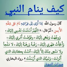Love Quotes Wallpaper, Islamic Quotes Wallpaper, Islamic Love Quotes, Islamic Inspirational Quotes, Religious Quotes, Arabic Quotes, Top Quotes, Words Quotes, Tafsir Coran
