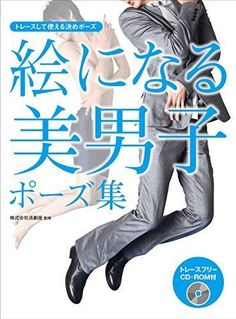 Eninaru Bidanshi Picturesque Pose Collection Photo Book How to Draw Manga Anime