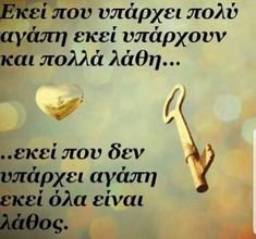 Best Quotes, Love Quotes, Inspirational Quotes, Live Laugh Love, Greek Quotes, Great Words, Wisdom Quotes, Life Is Good, Poems