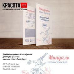 Разработка фирменного стиля и дизайн подарочного сертификата для клуба красоты Миндаль (Санкт-Петербург)  Logo & Gift Certificate design for Mindal Beauty Club (Saint-Petersburg). ______ Заказать такой же: 8-800-555-53-63 whatsapp/viber +79219461145  #krasota812 #beautysalon #салонкрасоты #салонкрасотыпитер #салонпитер #директорсалона #директорсалонакрасоты #salondesign #подарочныйсертификат #дизайнерспб