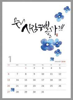 Calendar 2017, Calendar Design, Free Printable Calendar, Free Printables, 9 And 10, Notes, Graphic Design, Painting, Gabriel
