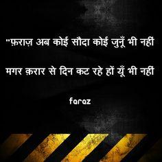 Ahmad Faraz..