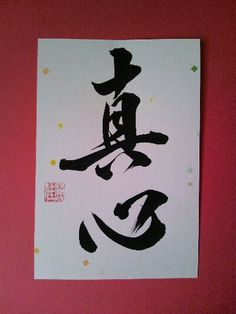 誠意 : Compassion Japanese Quotes, Japanese Kanji, Japanese Art, How To Write Calligraphy, Caligraphy, Modern Calligraphy, Rune Symbols, Symbols And Meanings, Chinese Writing