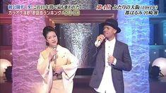 ふたりの大阪 坂本冬美 ジェロ