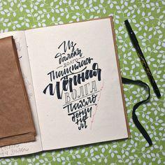 #сплин #music #волга #evening #like #love #lettering #handlettering #inspiration #type #goodtype #mashabutorina #sketchbook