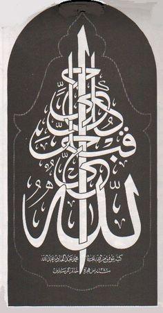 ALLAHÜ HAYYÜN KABLE KÜLLİ HAYYİN (الله حىّ قبل كلّ حىٍّ)  (Allah, bütün canlılardan önce de vardı)  hattat: muhammed abdülkadir abdurrahman, celi sülüs (h. 1387)