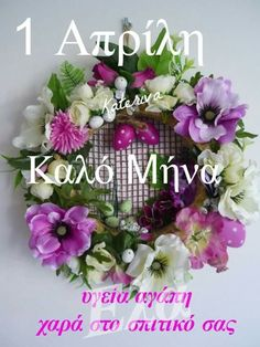 Good Morning Messages Friends, Greek Quotes, Grapevine Wreath, I Am Awesome, Floral Wreath, Wreaths, Seasons, Wallpaper, Flowers