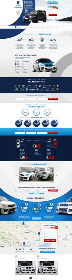 UKRTUNING #landing, #page, #design, #web, #HTML5, #photoshop, #website, #cars, #tuning