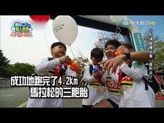 2016.07.31《我的超人爸爸》精彩片段 三胞胎馬拉松完賽 宋阿爸開心慶祝吃大餐 - YouTube