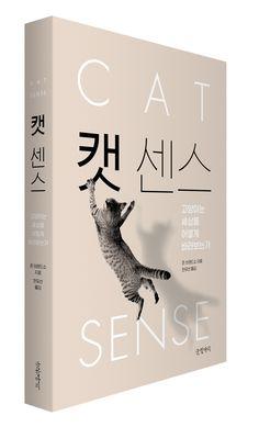 캣 센스 CAT SENSE