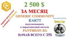 √ Где легко заработать 2 500 $ за месяц?! В Generic Community  запуск рек... Как сегодня зарабатывают в Generic Community?!  Почему тут будут все?!  https://www.youtube.com/watch?v=oH23Gn1wSfE  #googleru #genericcommunity #pantheonzg