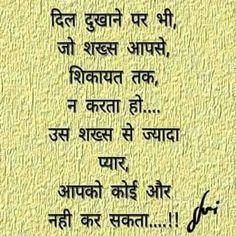 Such me Yaar Kya kaha Aapne. Deep Words, True Words, Motivational Quotes In Hindi, Inspirational Quotes, Cute Quotes, Best Quotes, Friendship Quotes In Hindi, Hindi Qoutes, Self Thought