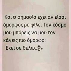 .. Great Words, Wise Words, All You Need Is Love, Meant To Be, Meaning Of Life, Greek Quotes, Say Something, Life Advice, Love Quotes