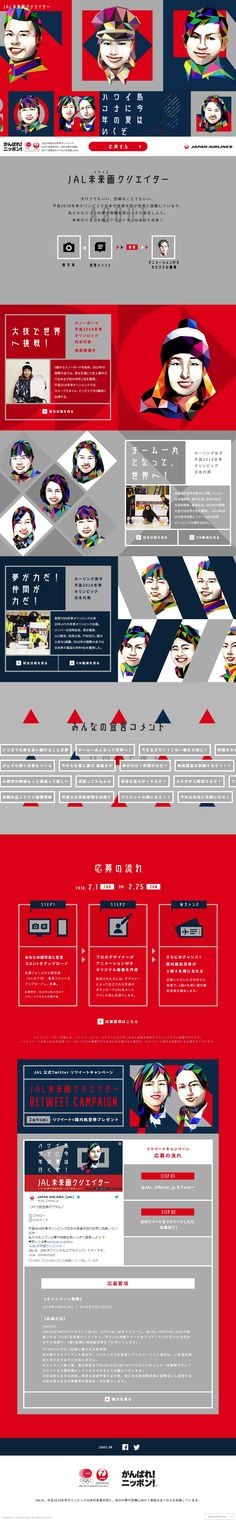 JAL未来画クリエイター|SANKOU!
