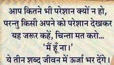 Aap kitne bhi Hindi Quotes, Bible Quotes, Best Quotes, Qoutes, Awesome Quotes, Heart Touching Lines, Strong Quotes, Positive Thoughts, Friendship Quotes