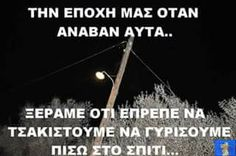 Greek Quotes, True Words, Greece, Funny Pictures, Childhood, Memories, Smile, Humor, Sayings