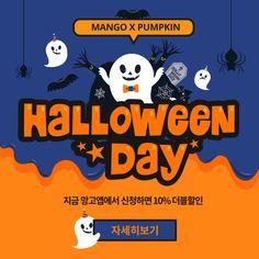 할로윈 디자인 / 할로윈 이벤트 / SNS 배너 / SNS 템플릿 / 디자인 템플릿 /  망고보드 Pop Up Banner, Web Banner, Page Design, Web Design, Graphic Design, Event Banner, Halloween Illustration, Halloween Poster, Event Page