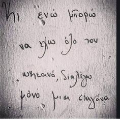 #deepp_feelingss #greekquotes #greekposts #greek #quotes #posts #stixakia #ελληνικαστιχακια #στιχακια #ελληνικα Greek Quotes, Math, Wallpapers, Stars, Math Resources, Wallpaper, Sterne, Backgrounds, Star