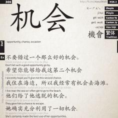 jī huì - 机会 - opportunity, chance, occasion - hsk 3