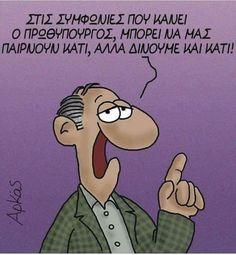 """""""Ρεσιτάλ"""" Αρκά! Το αιχμηρό σκίτσο για τις συμφωνίες του Τσίπρα"""