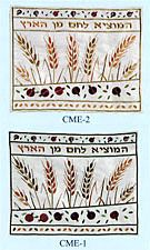 Embroidered Challah Cover - Wheat / Pomegranates