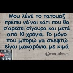 Greek Memes, Funny Greek, Laugh Out Loud, Laughing, Haha, Funny Stuff, Funny Quotes, Jokes, Humor