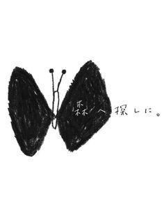 オリジナルのテキスタイルにファンの多い「ミナ ペルホネン」による展覧会「森へ探しに。」が、2011年7月5日(火) ~7月17日(日)の期間、東京・西麻布のギャラリーMITATEならびにギャラリー ル・ベインにて好評開催中。 Japanese Illustration, Graphic Design Illustration, Illustration Art, Japanese Patterns, Japanese Design, Typography Logo, Typography Design, Hotel Logo, Couture Details