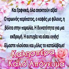 Good Night, Good Morning, Greek Quotes, Instagram Posts, Fence, Nighty Night, Buen Dia, Bonjour, Bom Dia