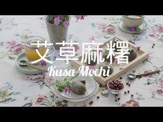 艾草麻糬【清明限定】Kusa Mochi Recipe - 肥丁手工坊