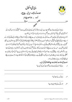 7 best urdu tafheem images in 2018 comprehension worksheets worksheets for grade 3 2nd grade. Black Bedroom Furniture Sets. Home Design Ideas