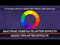 Сочетание цветов в Adobe After Effects. Цветовой круг. Быстрые советы по Adobe After Effects - YouTube
