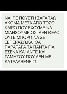 Greek Quotes, Captions, Texts, Life Quotes, Boyfriend, Positivity, Goals, Messages, Smile