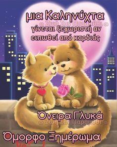 Happy Morning, Good Morning Good Night, Good Night Prayer, Self Organization, Organizing, Greek Quotes, Sweet Dreams, Wish, Prayers