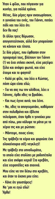Funny Greek Quotes, Jokes Images, Useful Life Hacks, Funny Jokes, Lol, Humor, News, Husky Jokes, Humour