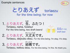 Japanese Language School, Japanese Language Lessons, Japanese Grammar, Japanese Phrases, Japanese School, Learn Japanese Words, Study Japanese, Learning Japanese, Japanese Sentences