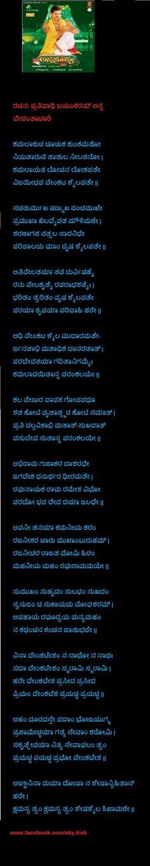 Movie : Annamayya ---> ಕಮಲಾಕುಚ ಚೂಚುಕ ಕುಂಕಮತೋ ನಿಯತಾರುಣಿ ತಾತುಲ ನೀಲತನೋ |