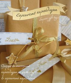 Εορταστικό περιτύλιγμα + καρτελάκια δώρων