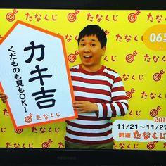 食べた(ᴗ)و  #0655 #たなくじ #カキ吉